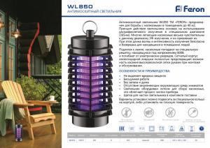 Светильник Антимоскитный Feron WL850 230V