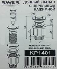 """Донный клапан, выпуск 1""""1/4 с переливом SWES KP1401"""