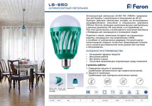 Лампа Feron 6W  LB-850 Антимоскитная Е27