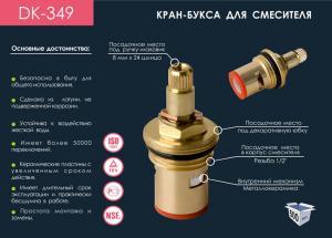 Кран-букса 1/2 керам. 20шлицов 2-я резьба DK-348/349