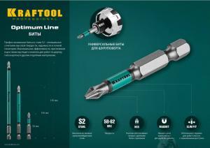 Бита Kraftool Optimum Line PH2x