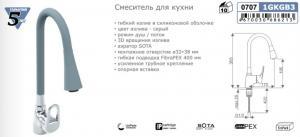 Смеситель для кухни SWES Globo  1GKGB3 серый силикон. излив с душем