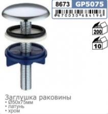 Заглушка для тюльпана хром латунь SWES WH1040