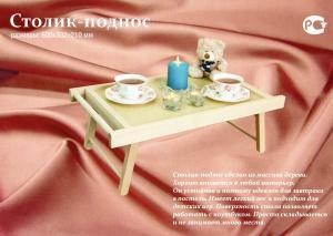 Столик-поднос деревянный