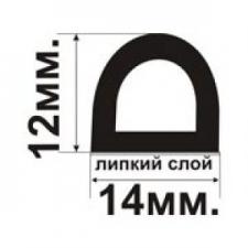 Уплотнитель D-профиль 12х14 двойной самокл