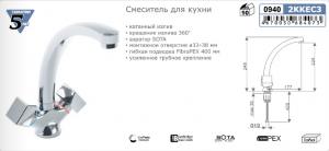 Смеситель для кухни SWES Arena 2KKEC3