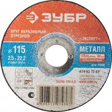 Диски отрезные по металлу Зубр для УШМ, 115х22,2 мм 36200-115