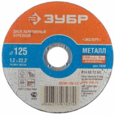 Диски отрезные по металлу Зубр для УШМ, 125х22,2 мм 36200-125
