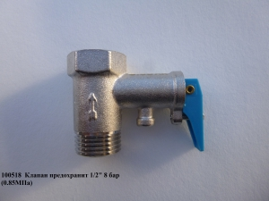 """Клапан предохранит. 1/2"""" 8 бар.(0.8 МПа) (С черной ручкой)"""