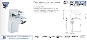 Смеситель для раковины рычажный (SWES) 1EPR00 TETRO