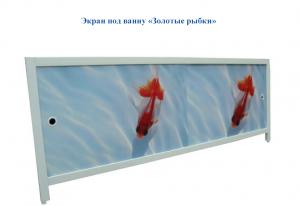 Экран под ванну 1,7м Золотая рыбка