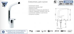 Смеситель для кухни SWES Marko 1HKSC4