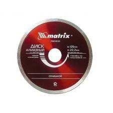 Диск алмазный отрезной сплошной для мокрой резки Matrix 73185 Professional 125х22,2 мм