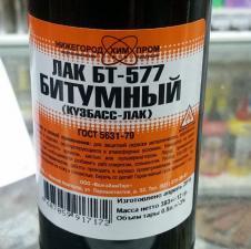 Лак битумный БТ-577 НижегородХимПром