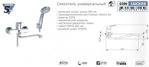 Смеситель для ванны SWES Globo 1GCKE6