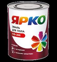 Эмаль для пола ЯРКО ПФ-266 0,9кг (3 цвета)
