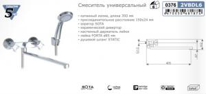 Смеситель для ванны SWES VERTA 2VBDL6