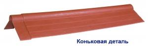 Коньковая деталь Керамопласт