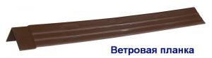 Ветровая планка 1210х150х5 Керамопласт