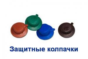 Защитные колпачки 23х4,2 (100шт) Керамопласт