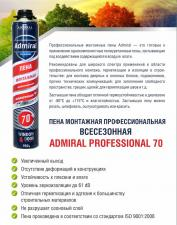 Пена профи Admiral Premium 70л. 950гр. всесезон