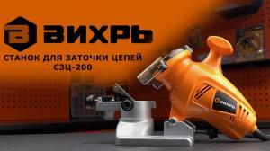 Станок для заточки пильных цепей СЗЦ-200 Вихрь