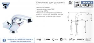 Смеситель для раковины SWES Astra 2AKAC1