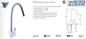 Смеситель для кухни SWES Fanto 1MKLA3 серый силикон. излив