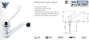 Смеситель локтевой, медицинский SWES Santo 1SKFM4